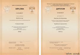 Купить диплом СПбГУ Получить диплом бакалавра магистра СПбГУ  Особенности покупки диплома у нас