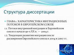 Презентация на тему Презентация магистерской диссертации  7 Структура диссертации ГЛАВА 1