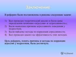 Презентация на тему Автор ученица Б класс Кулакова  8 В