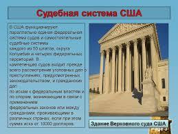 Реферат Верховный суд США ru Банк рефератов  Реферат на тему верховный суд сша
