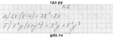 ГДЗ контрольная работа № вариант алгебра класс   вариант 3 2 ГДЗ по алгебре 7 класс Попов М А дидактические материалы контрольная работа №6
