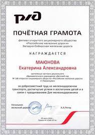 Детский сад Детский сад Наши достижения Сведения об  2016 Почетная грамота ОАО РЖД Маюнова ЕА