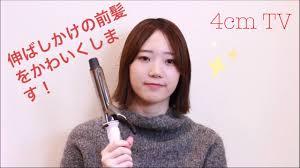 美容師が教える子供の前髪切り方簡単なギザギザカット方法3つ 4cm