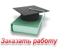 Заказ курсовой СПб Рефераты на заказ Заказать курсовую диплом  заказать курсовую