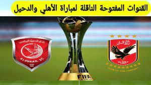 القنوات المفتوحة الناقلة مباراة الأهلي والدحيل القطري كأس العالم للأندية  2021 - دليل الوطن