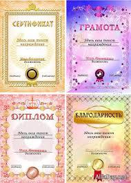 скачать грамоты дипломы благодарности сертификаты бесплатно и  Диплом сертификат грамота благодарность