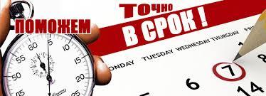 Дипломные и диссертации качественно в Новосибирске на заказ Узнайте КАК ОФОРМИТЬ ЗАКАЗ прямо сейчас Компания Успешная сессия всегда рада вам помочь в написании высококачественной курсовой или дипломной работы