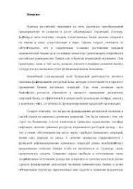 Совершенствование депозитной политики коммерческого банка на  Совершенствование депозитной политики коммерческого банка на примере ОАО ГБ Нижний Новгород диплом 2010 по банковскому делу