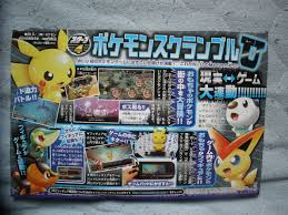 The First Wii U Title To Use NFC Is A Pokémon Game – My Nintendo News