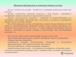 Презентация на тему Продвижение персонала формирование резерва  4 Принципы формирования