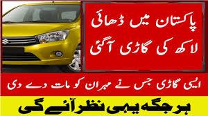2018 suzuki mehran hybrid.  mehran mehran lookalike car sold in china for pkr 250k  cheapest and 2018 suzuki mehran hybrid