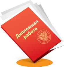 Помощь студентам в учёбе Все виды учебных работ на заказ Без  Дипломная работа Курсовая работа
