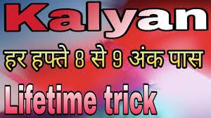 Kalyan Daily 4 Ank Life Time Chart Kalyan Life Time 3 Ank Trick