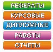 Заказать дипломную работу по бухгалтерскому учету в Киеве Оценка работы бесплатно
