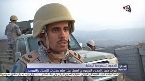قوات حرس الحدود السعودي تعمل على منع عمليات التهريب - YouTube