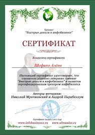 Обо мне Маркетинг блог Алёны Шефиной Сертификат тренера