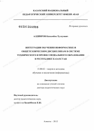 Диссертация на тему Интеграция обучения информатике и  Диссертация и автореферат на тему Интеграция обучения информатике и общетехническим дисциплинам в системе технического и