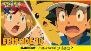 pokémon xy : Kalos quest episode 18   Pokemon XY in tamil   Pokemon Tamil  episode #pokémon #ash #xy - YouTube