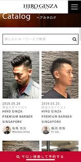 髪型の伝え方シンガポールにある日本の床屋ブログhiro Ginza