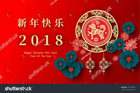 Make your own banners to decorate your home or send greetings and blessings to friends and the first one looks complicated but it really isn't, the strokes are simple, just follow the order slowly and carefully. Happy New Year In Chinese Characters 2018 15 Free Hq Online Puzzle Games On Newcastlebeach 2020