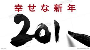 Happy New Years In Japanese Happy New Year Japanese Yupar Magdalene Project Org