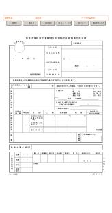 源泉 所得税 及び 復興 特別 所得税 の 誤 納 額 還付 請求 書