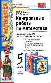 ГДЗ Контрольные работы по математике класс Дудницын ответы  ГДЗ Контрольные работы по математике 5 класс Дудницын