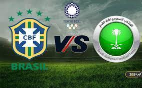 موعد مباراة السعودية والبرازيل القادمة في أولمبياد طوكيو والقنوات الناقلة