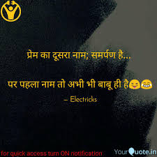 Babu Quotes Yaadein Quotes In Hindi Free Wallpaper Backgrounds