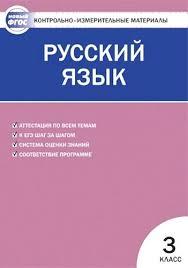 Контрольно измерительные материалы Русский язык класс  Купить Никифорова В В Контрольно измерительные материалы Русский язык 3