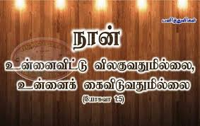I Will Never Leave You Nor Forsake You Joshua 4040 Extraordinary Never Leave You Tamil Quote
