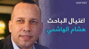 الحكومة العراقية تتعهد بمحاسبة المسؤولين عن اغتيال الباحث هشام الهاشمي -  YouTube