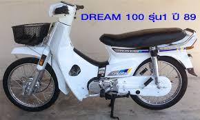 สติ๊กเกอร์ ดรีม คุรุสภา DREAM 100 ปี 89 (สีสวย สีสด สีไม่เพี้ยน)