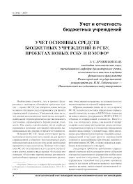 Учет основных средств бюджетных учреждений в РСБУ проектах новых  Показать еще