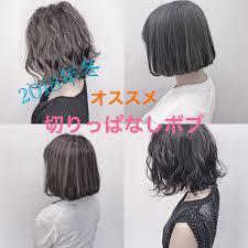 2018年冬髪型に悩んでいる方必見の切りっぱなしボブコラム 美容室