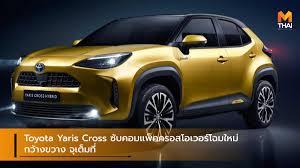 Toyota Yaris Cross ซับคอมแพ็คครอสโอเวอร์โฉมใหม่ กว้างขวาง จุเต็มที่