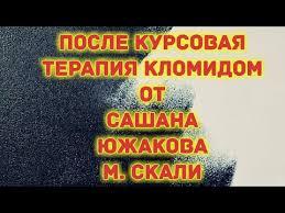 После курсовая терапия кломидом от Сашана Южакова Скали  После курсовая терапия кломидом от Сашана Южакова Скали