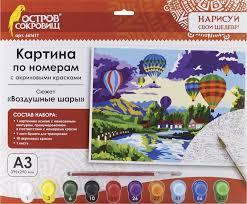 """<b>Картина по номерам Остров</b> сокровищ """"Воздушные шары"""", А3 ..."""