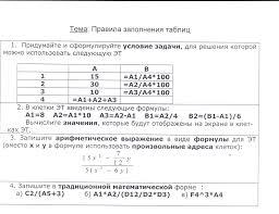 Официальный сайт школы № г Иркутск Работы по информатике для 9 класса Проверочная работа 1 по теме Электронные таблицы