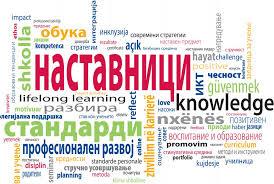 МГД со учество на јавна расправа за улогата на наставничките здруженија во образовниот систем на Република Македонија