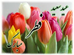 نتیجه تصویری برای عید سعید فطر