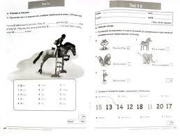 Иллюстрация из для Английский язык класс Контрольные  Иллюстрация 1 из 21 для Английский язык 2 класс Контрольные задания ФГОС