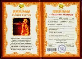 Диплом Рыжей Бестии купить подарок за рублей Подарков Много Диплом Рыжей Бестии превью Подарков Много