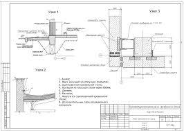 Курсовой проект узлы по промышленным зданиям Скачать Архитектура