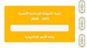 بوابة الأزهر الإلكترونية .. نتيجة الشهادة الإعدادية الأزهرية 2021 الفصل  الدراسي الثاني - إقرأ نيوز