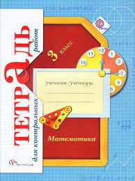 Рудницкая В Н класс Математика Контрольные работы  Рудницкая В Н 3 класс Математика Контрольные работы
