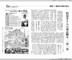 メディア掲載情報a Port 朝日新聞社