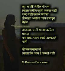 Marathi Marathikavita Poem Kavita Heartbroken Love Quotes S