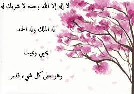 23 idées de لا إله إلا الله وحده لا شريك له له الملك وله الحمد يحيي ويميت  وهو على كل شيء قدير en 2021