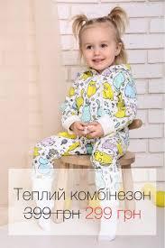 Дитячий одяг <b>MISHKA</b>   купити дитячий одяг від виробника
